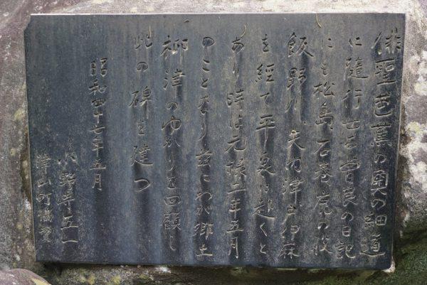 柳津 奥の細道の碑 背後