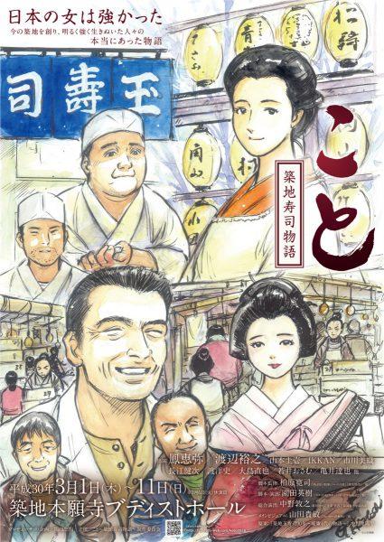 築地寿司物語