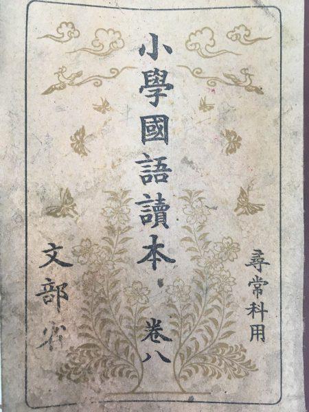 小学国語読本 巻八(昭和15年)