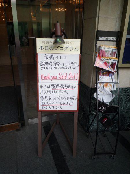解体ヨエコツアー at 東京キネマ倶楽部